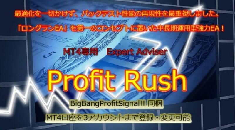 profit rush review